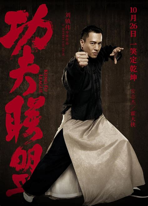Trailer For KUNG FU LEAGUE Starring VINCENT ZHAO, ANDY ON