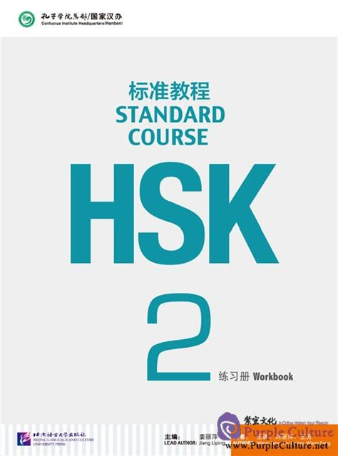 HSK Standard Course 2 - Recording Script and Reference